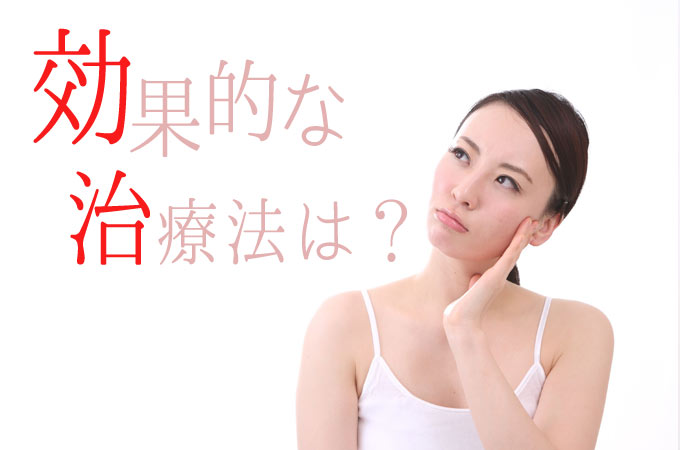 赤ら顔に効果的な治療方法は?