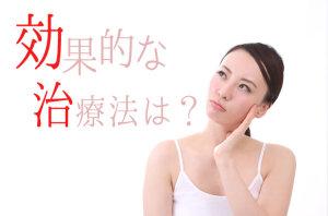 赤ら顔に効果的なケア・治療方法は?
